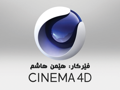 کۆرسی Cinema 4D بۆ سەرەتاکان