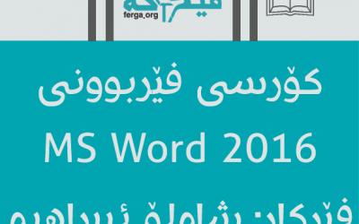 کۆرسی فێربوونی MS Word 2016