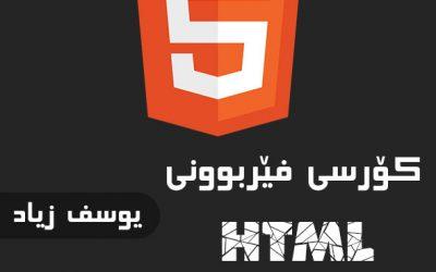 کۆرسی HTML بۆ ئاستی سەرەتای
