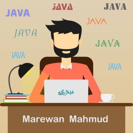 کۆرسی فێربوونی Java بەشی دووەم