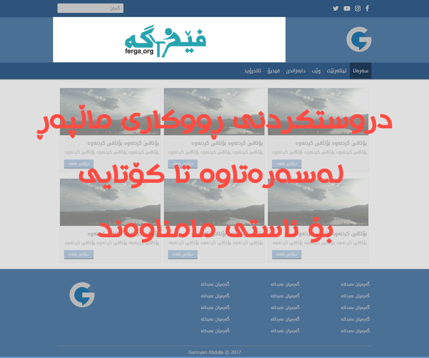 screencapture-file-G-project-project-garmyan-index-html-1490476695679