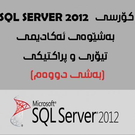 SQL SERVER 2012 PART 2