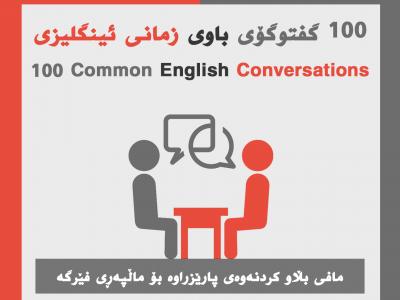 100 Common English Conversations
