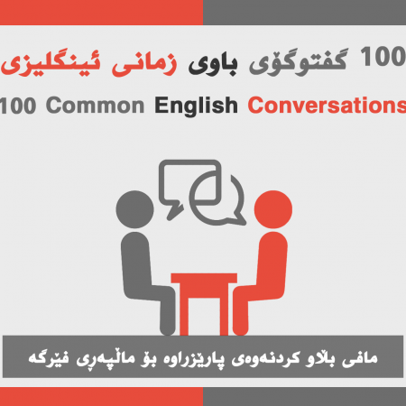 100 Common English Conversations