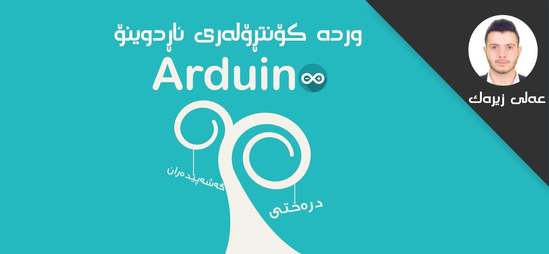Arduino-Cover