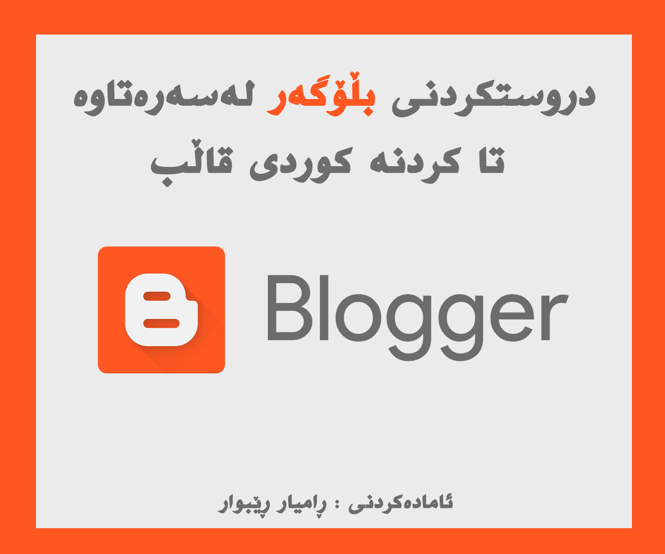 blogger-ramyar