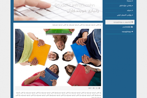 سیستەمی زانیاری خوێندکاران دروست کراوە بە Bootstrap, PHP, MySQLI