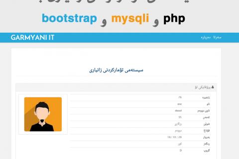 سیستەمی تۆمارکردنی زانیاری بە php و mysqli و bootstrap