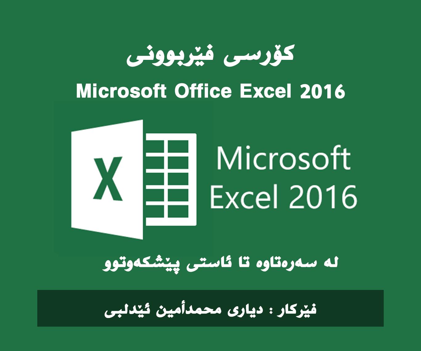 msexcel2016