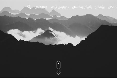 Hiking Web Graphic Design