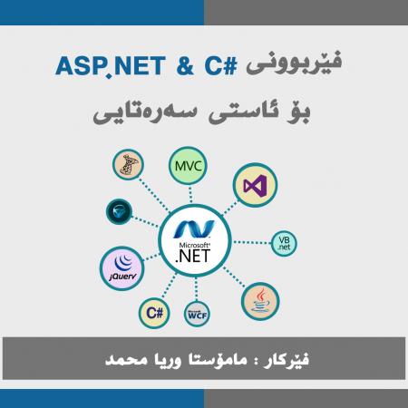 فێركاری ASP.NET بۆ سهرهتاكان